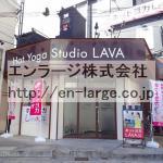 建物内営業中店舗 ホットヨガ(周辺)