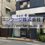 建物内営業中店舗 占い(周辺)