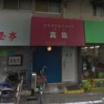 御殿山町店舗・56.6㎡・現状、カラオケ喫茶が営業♪♪ J166-023H5-009