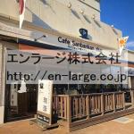 建物内営業中店舗 サイフォンカフェ(周辺)