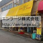 並びの営業中店舗 酒・米屋(周辺)