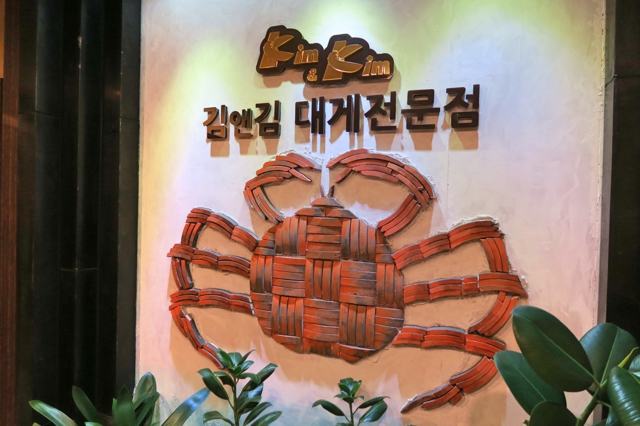 kim-kim-king-crab-dinner-best-of-seoul-korea-food-and-culture-enabalistah-campina-watch-review-enabalista_0000