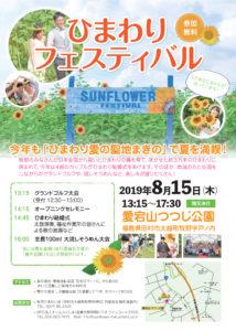【入稿用】20190815牧野夏祭りチラシ_ol
