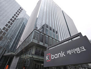 Korea's 1st Online-Only Bank Opens for Business - The ...