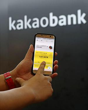 Over 2 Million Customers Open Accounts with Kakao Bank ...
