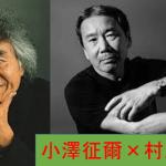 「小澤征爾さんと、音楽について話をする 」村上春樹、は絶対文庫本を読むべき