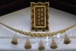 高龗神社(脇浜戎)