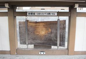石津神社_たたき板