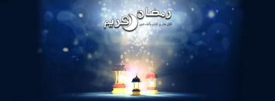 30 Amazing Ramadan Kareem 2014 Facebook Cover Photos   EntertainmentMesh