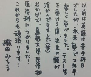 yosegaki4