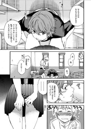 【COMIC 華漫 2015年 12月号 / Cuvie】サンプル1