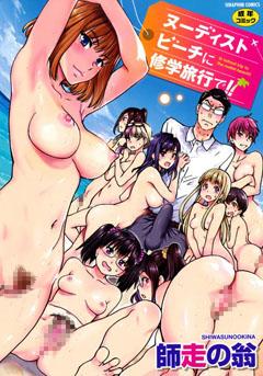 SERAPHIMコミックス【ヌーディストビーチに修学旅行で!! / 師走の翁】