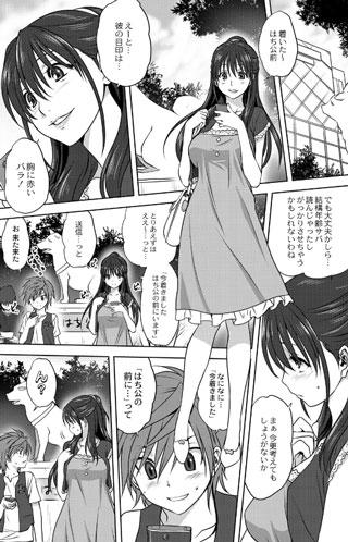 【コミックアンソロジーQooPA vol.02】サンプル2