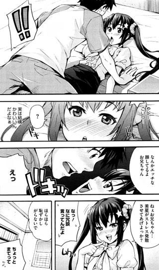 【えっちドキドキ×おべんきょう / たくろう】コアマガジン サンプル1