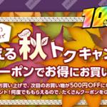 DLsite期間限定!秋のでぃーえる秋トクキャンペーン