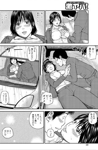 【35歳やりごろ妻 / 黒木秀彦】メディアックス サンプル1