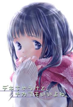 【デキちゃうけど、ナカでもいいよね。 / 神寺千寿】カゲキヤ出版