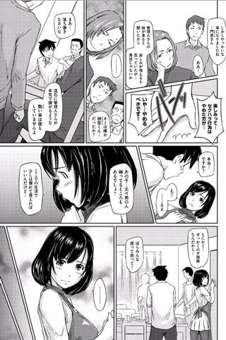【常春荘へようこそ / 如月群真】ワニマガジン社 サンプル2