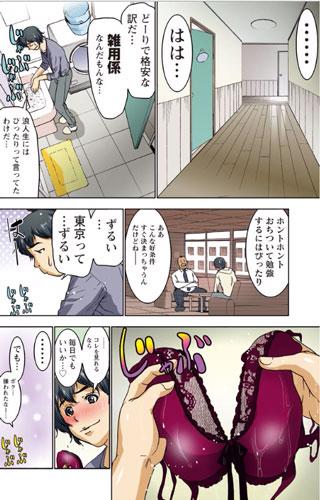 【ボクを×××するおねえさま's 1 / 葵抄(葵ラサ)】竹書房 sample1