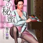 【母の秘蜜 / 堀江耽閨】笠倉出版社