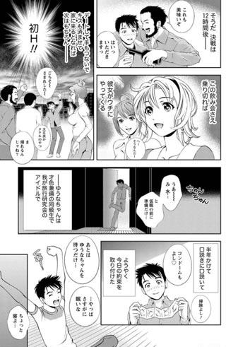 【おしえてまりあ / 朝森瑞季】竹書房 サンプル2