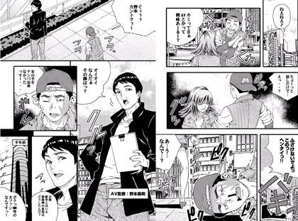 【マジックミラー号これくしょん-マジこれ-外伝 / 野本義明 / あまの・よーき】 サンプル2