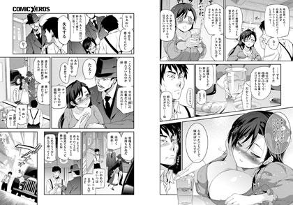 【COMIC X-EROS #36 / ワニマガジン社】 sample2