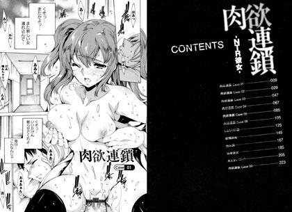 【肉欲連鎖 NTR彼女 / 由雅なおは】オークス sample1