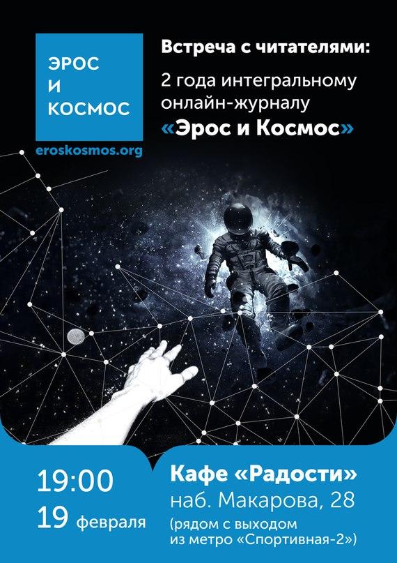 Электронному журналу «Эрос и Космос» исполняется два года!
