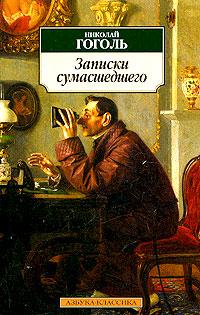 Николай Гоголь. Записки сумасшедшего