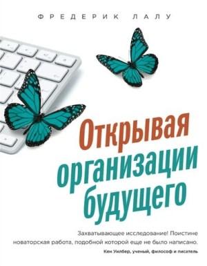 Фредерик Лалу. «Открывая организации будущего»