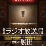ajitohakata_visual_radiostation