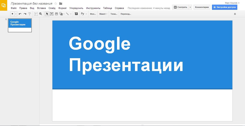 Делать презентацию в гугле - new-obojka.ru