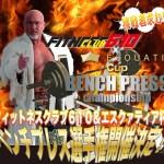 Fitnessclub610&ESQUATIR ベンチプレス大会【結果】