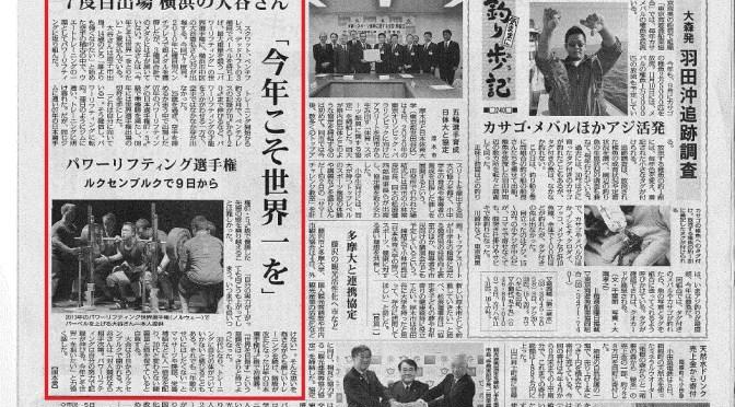 2015年11月6日 毎日新聞に大谷憲弘が掲載されました。
