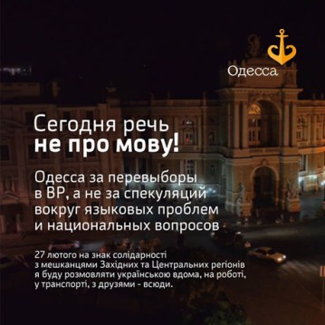 fba215b 1961787 10203433121334861 7 The day when Lviv spoke Russian and Donetsk   Ukrainian