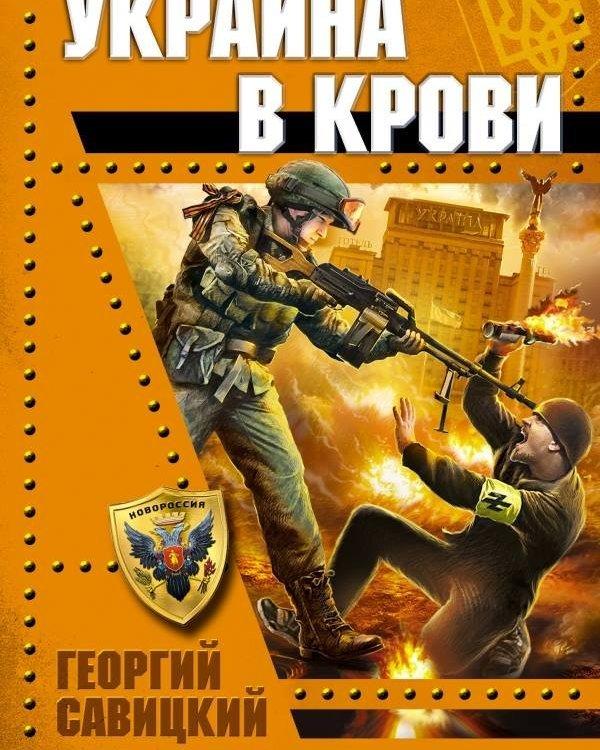 The warped world of anti Ukrainian Russian fantasy novels