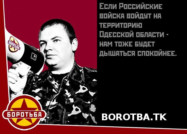 "Quote from a Borot'ba mail: ""If the Russians invade Odessa, we'll be able to breath more freely"""