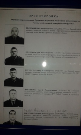 A wanted poster with former policemen hung in the militants barracks, photographed by Bondo Dorovskikh