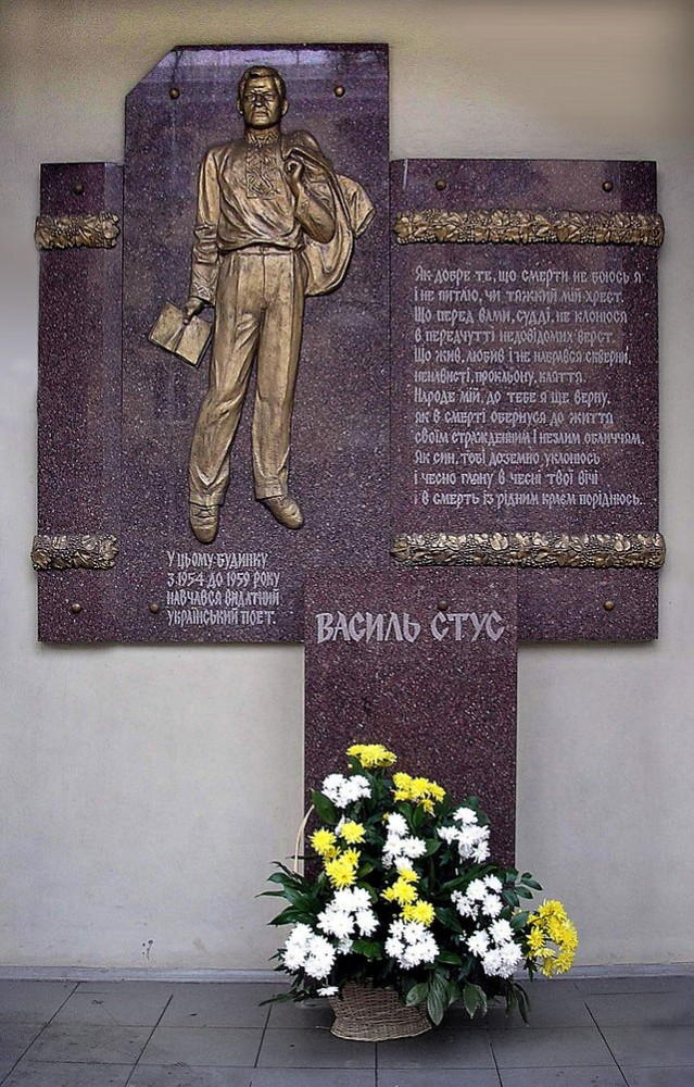Vasyl Stus (January 8, 1938 – September 4, 1985) was a Ukrainian poet and publicist, one of the most active members of Ukrainian dissident movement. For his political convictions, his works were banned by the Soviet regime and he spent 23 years (about a half of his life) in detention. On November 26, 2005 he was posthumously given the title Hero of Ukraine by order of the state.