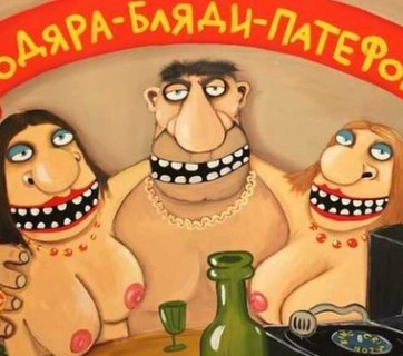 "A painting by a known Russian artist, Vasily Lozhkin, named ""Vodka. Whores. Gramophone"" (Image: Novy region-2)"