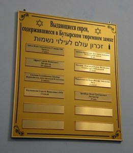 """The Outstanding Jews Imprisoned at the Butyrka Prison"" plaque hanging at the prison (Image: nakanune.ru)"