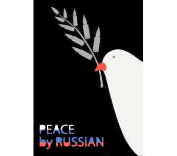 Peace by Russian (poster)