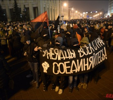 Anti-government protests in Mensk, Belarus on February 17, 2017 (Image BelaPAN)