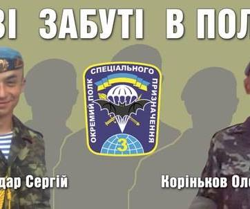 Serhiy Hlondar (left) and Oleksandr Korinkov (right) Alive, but forgotten in captivity