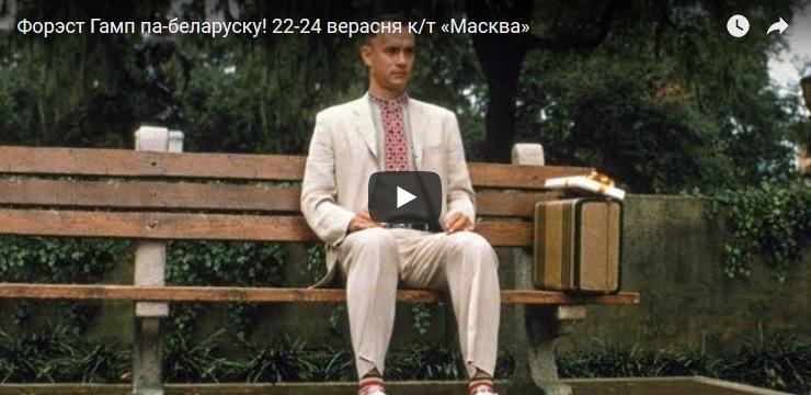 Can Forrest Gump defeat Russian propaganda in Belarus ...