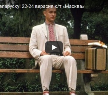 A photoshopped image of Forrest Gump used on the cover of a trailer for the Belurusian-dubbed release of Forrest Gump film in Belarus is in a traditional Belarusian shirt embroidered with red thread (Image: YouTube screen capture)