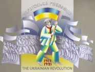 The cover to a souvenir coin dedicated to the 100 year anniversary of the Ukrainian revolution of 1917-1921