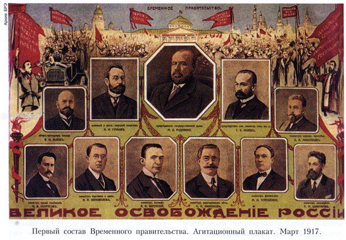 The first temporary government of Russia. Agitation poster
