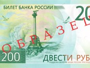Russia's recent banknote designs memorialize its aggression against neighboring Ukraine. This 200-ruble bill released in 2017 depicts landmarks in the Crimean city of Sevastopol annexed by Putin's regime in 2014. (Image: Russian Central Bank)
